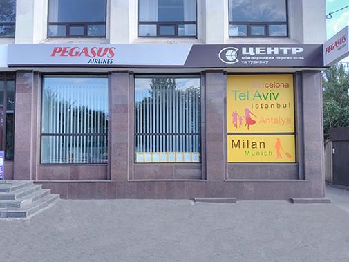 Запорожье-офис-Соборная-133