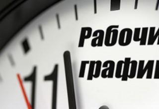 Новый график работы офиса ЦМПТ в Запорожье