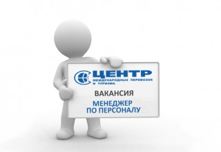 Вакансия: менеджер по персоналу (Киев, Харьков)