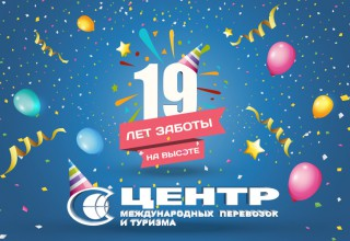 Приглашение на день рождения ООО «Центр международных перевозок и туризма»